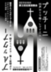#2_chirashi.jpg