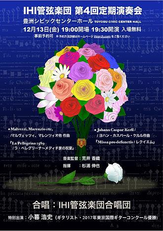 #4_chirashi.jpg