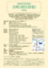 2019合唱募集チラシ  カラー _pages-to-jpg-0001.jpg