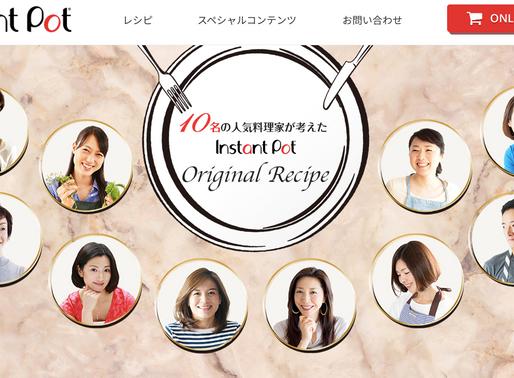 Instant Pot日本発売開始