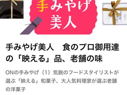 日経BP社「日経ARIA」新企画