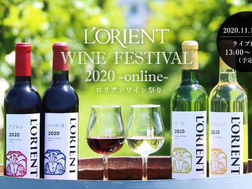 白百合醸造様ロリアンワイン祭り