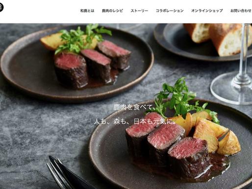 日本鹿のレシピ提案