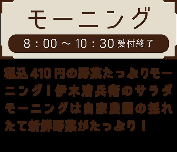 HP伊木清兵衛タイトル-モーニング.png