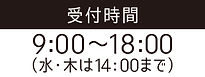 HPフォレスト受付時間.jpg