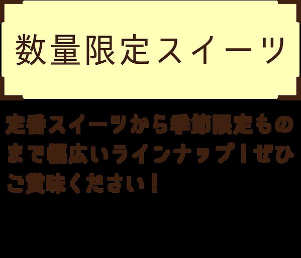 HP伊木清兵衛タイトル-スイーツ.png