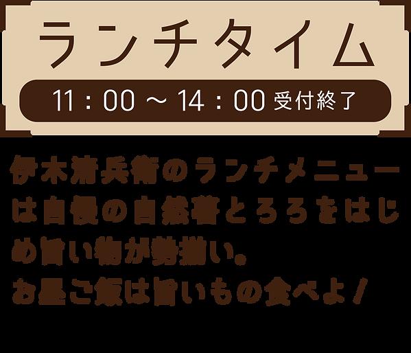 HP伊木清兵衛タイトル-ランチタイム.png