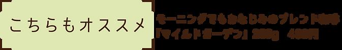 HPデザイン-タイトルオススメ.png