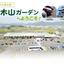 伊木山ガーデンのホームページがリニューアルしました!