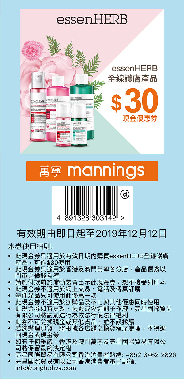 essenHERB_Mannings_E Coupon_R3-01.jpg