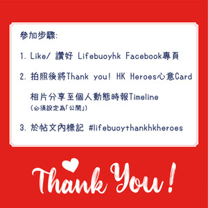 LIF_Thank You Heroes Media Square_R4-02.