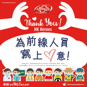 LIF_Thank You Heroes Media Square_R3-01.