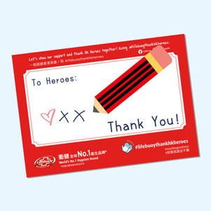 LIF_Thank You Heroes Media Square_R4-01.