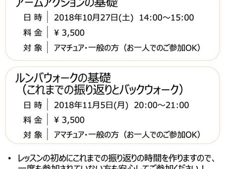 10, 11月「山本 英美」主催 グループレッスンのお知らせ