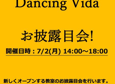 7/2(月) お披露目会 開催!