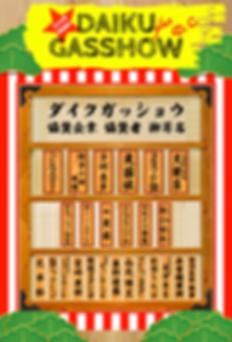 【DAIKU GASSHOW plus D.C.】木札掛け本当にまじで最終版12