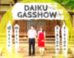DAIKU GASSHOW webバナー.png