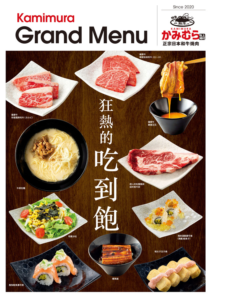 上村牧場菜單202101-12.jpg