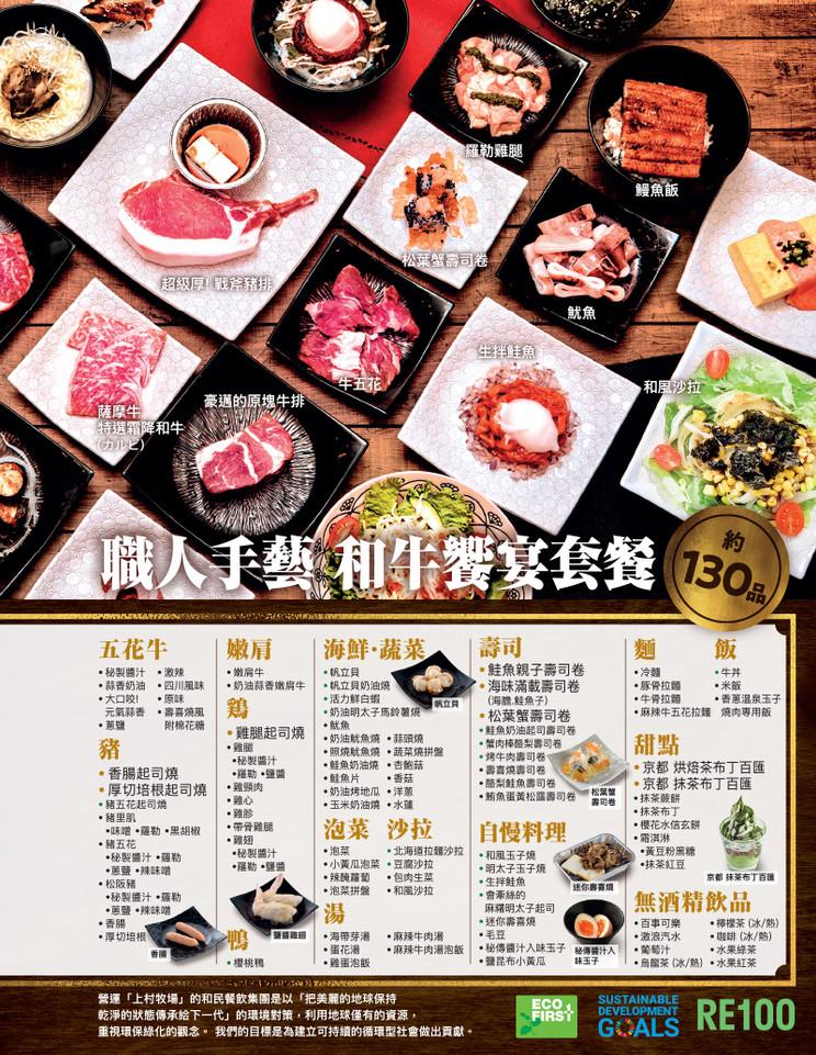 上村牧場菜單202103_9.jpg