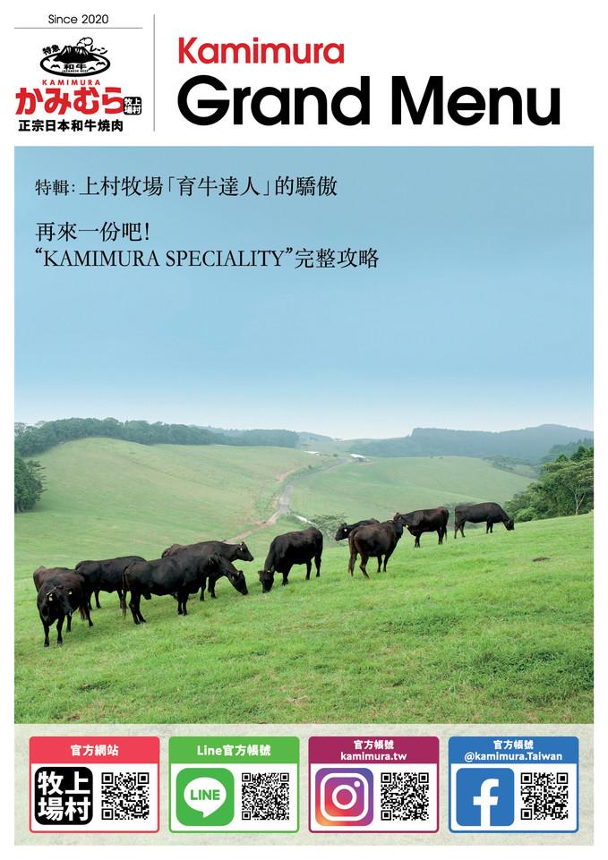 上村牧場菜單202101-1.jpg