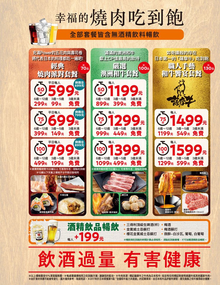 上村牧場菜單202101-3.jpg