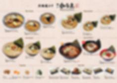 menya_kanae_final_menu.jpeg