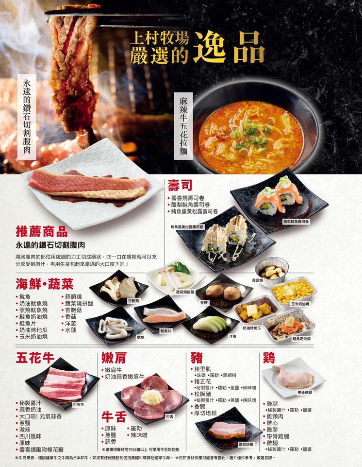 上村牧場菜單202101-4.jpg