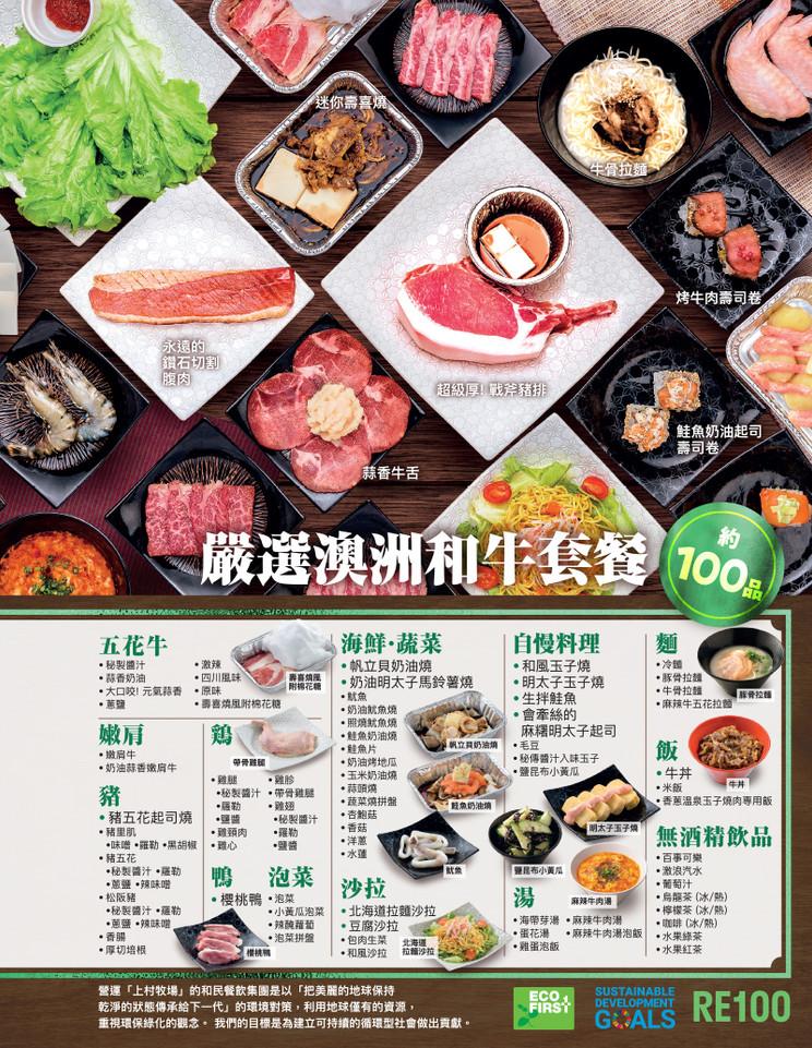 上村牧場菜單202103_7.jpg