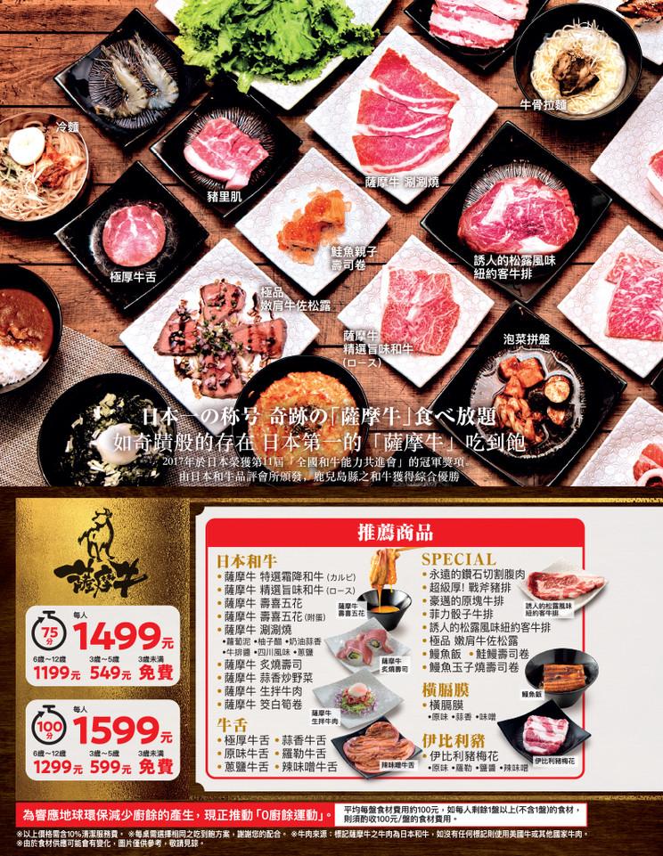 上村牧場菜單202103_8.jpg