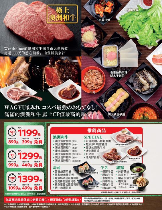 上村牧場菜單202103_6.jpg