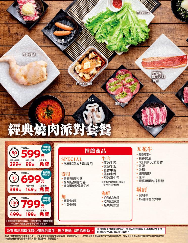 上村牧場菜單202101-6.jpg