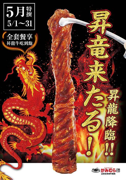 202104taiwan-kamimura-dragonkarubi-poste