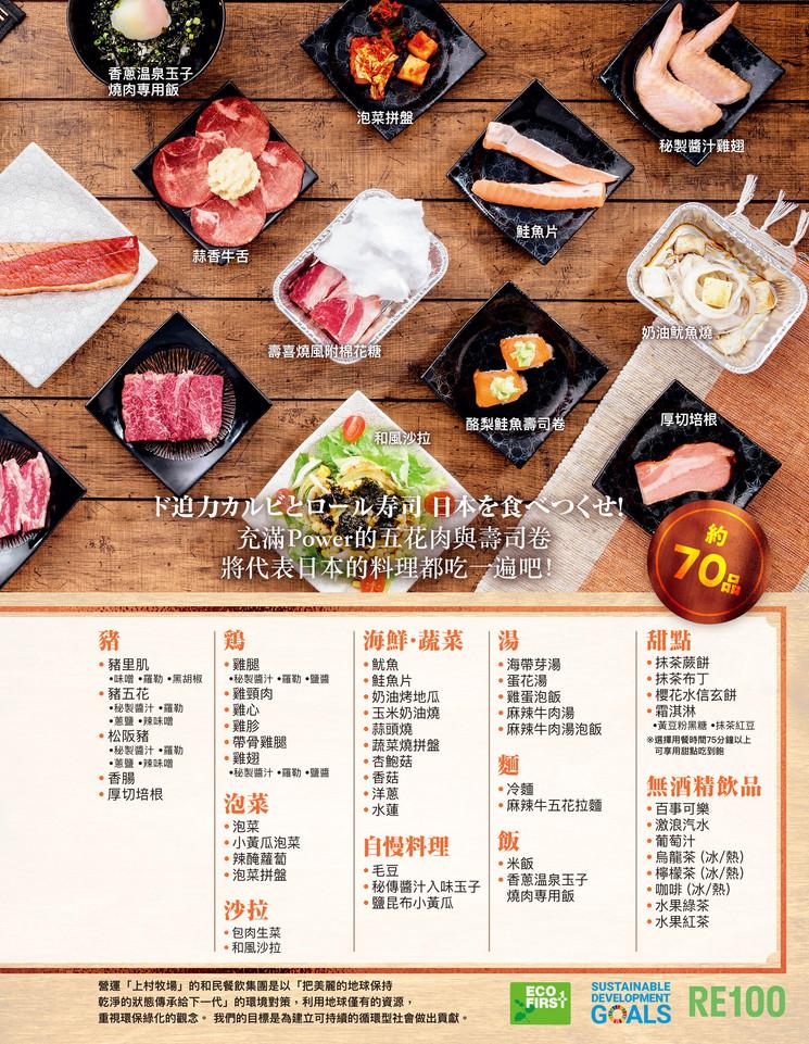 上村牧場菜單202101-7.jpg