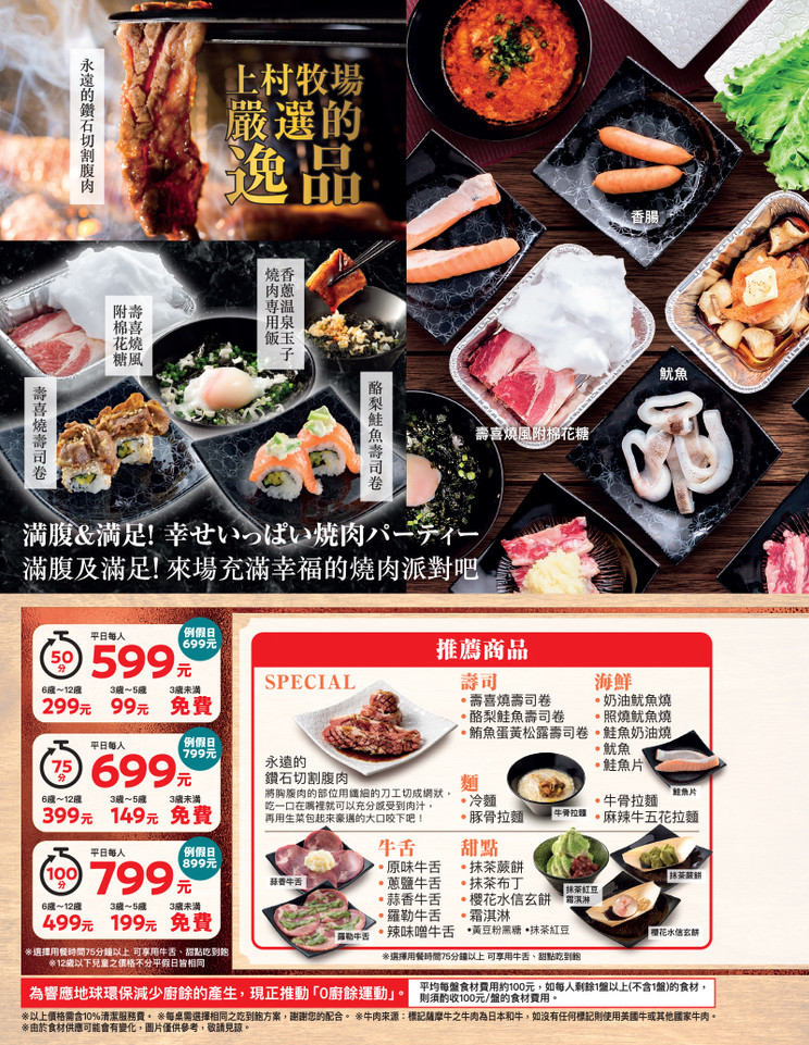 上村牧場菜單202103_4.jpg