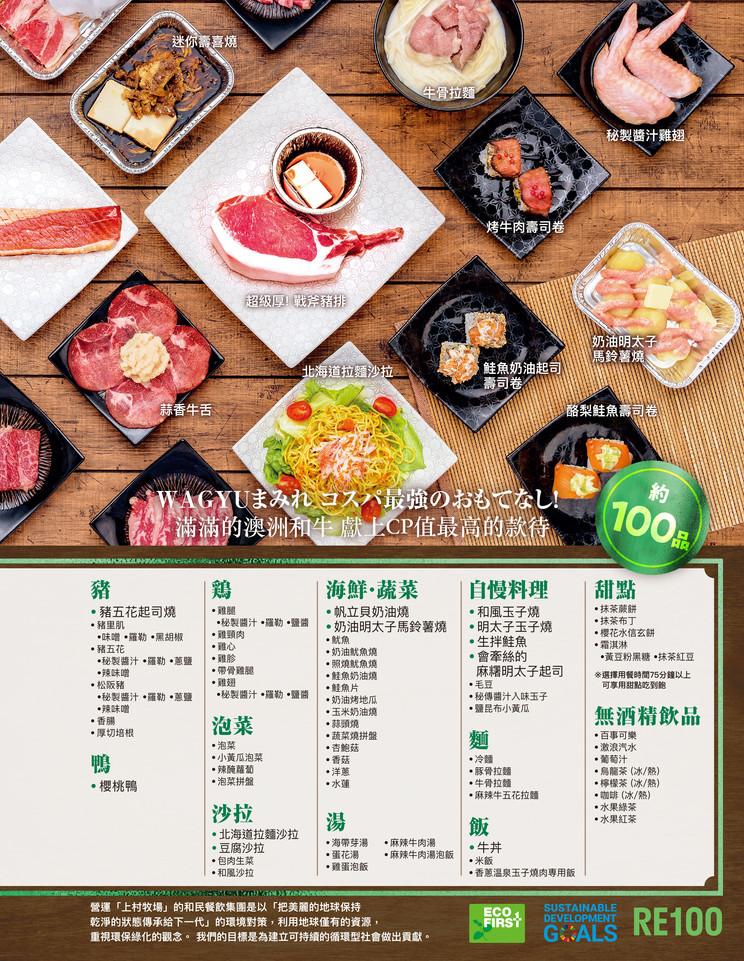 上村牧場菜單202101-9.jpg