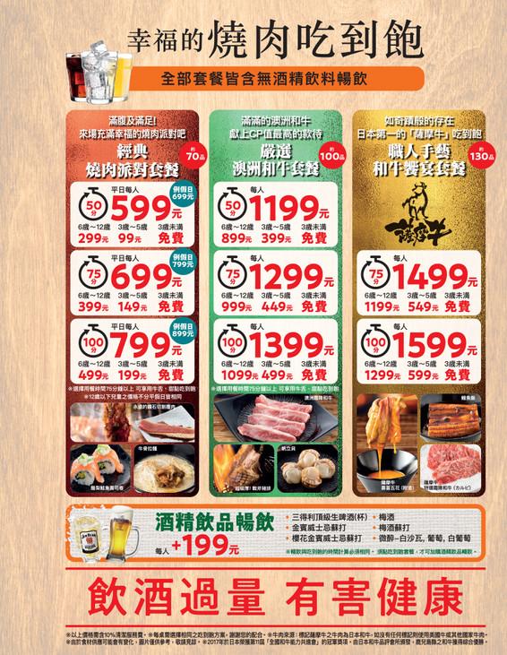 上村牧場菜單202103_3.jpg