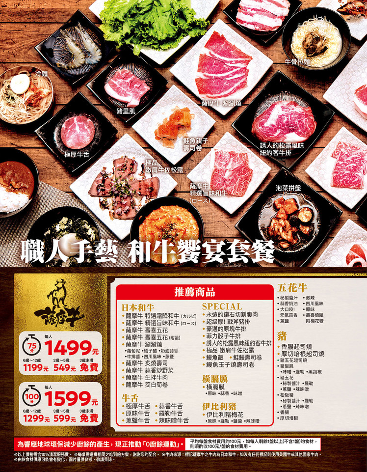 上村牧場菜單202101-10.jpg