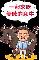 Watami_Man.png