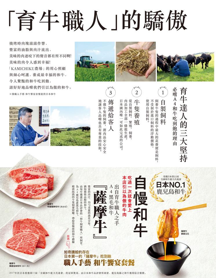 上村牧場菜單202101-2.jpg