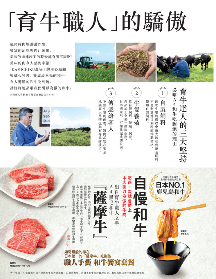上村牧場菜單202103_2.jpg