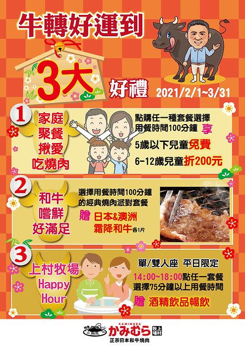 新春特別企劃_工作區域 1.jpg