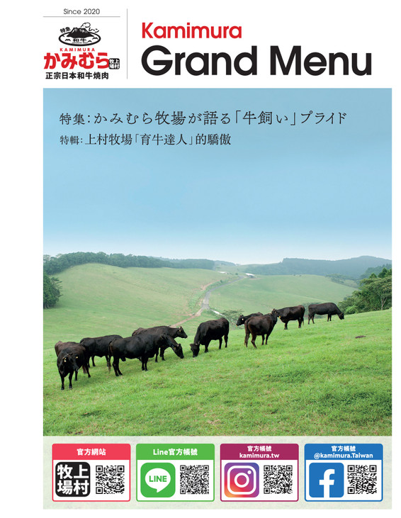 上村牧場菜單202103_1.jpg