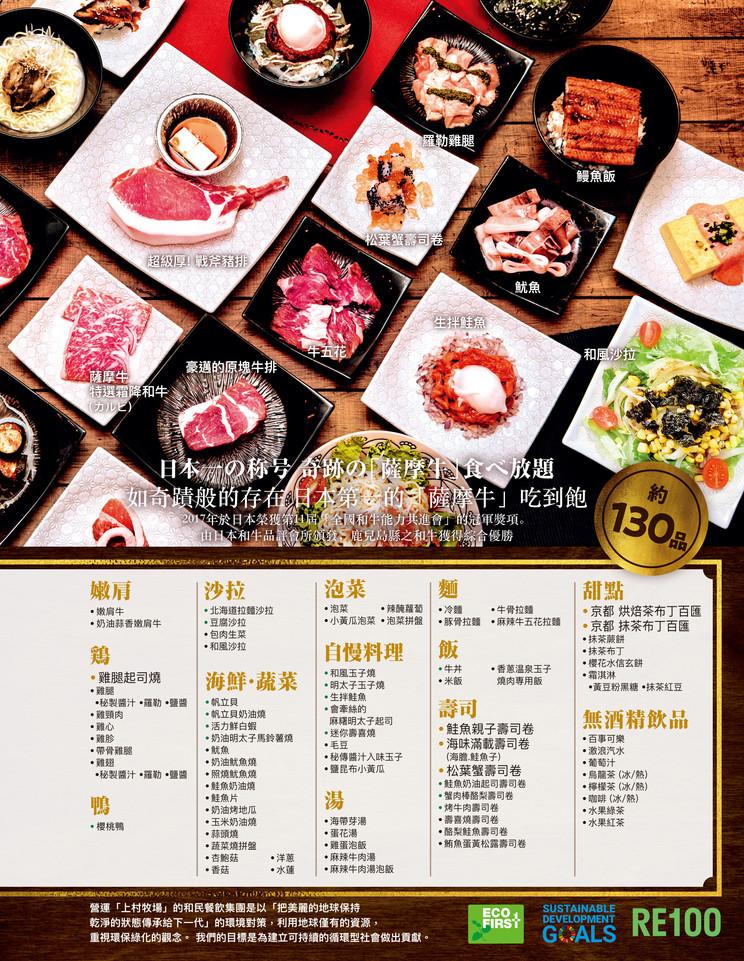 上村牧場菜單202101-11.jpg