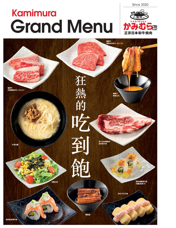 上村牧場菜單202103_10.jpg