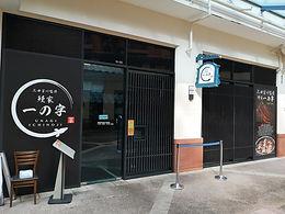 Unagiya Ichinoji