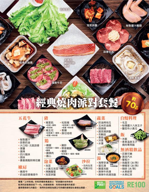 上村牧場菜單202103_5.jpg