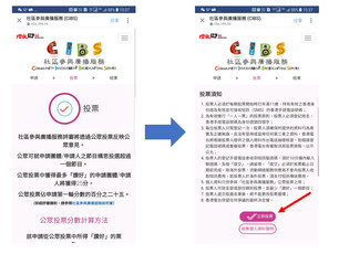 香港電台「社區參與廣播服務」公眾投票開始喇!你投咗票未?