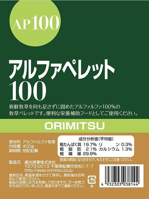 アルファペレット100