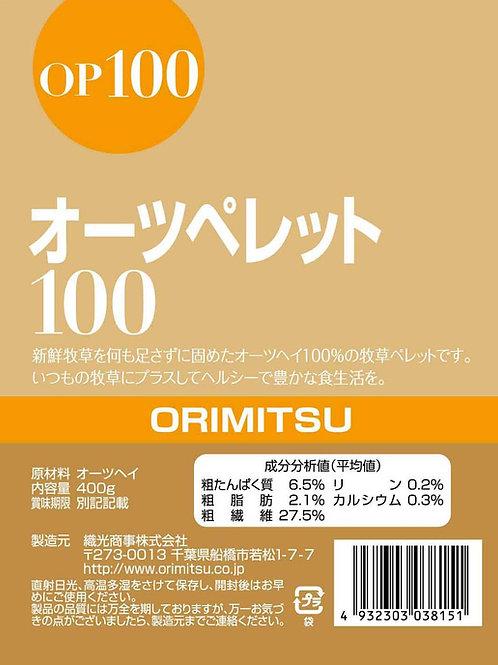 オーツペレット100