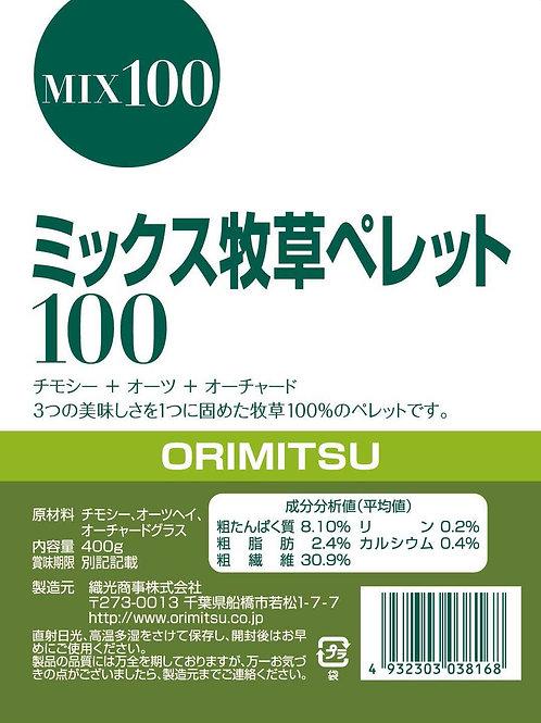 ミックス牧草ペレット100